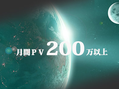 イーグルアイ月間PV200万以上