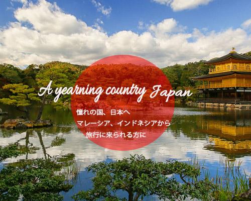憧れの国日本へ、マレーシア、インドネシアから旅行に来る