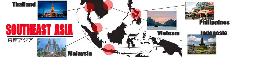東南アジア タイ フィリピン インドネシア ベトナム マレーシア